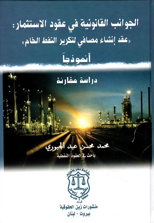 الجوانب القانونية في عقود الاستثمار عقد إنشاء مصافي لتكرير النفط الخام انموذجاً دراسة مقارنة