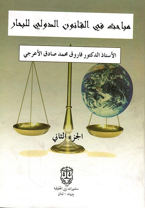 مباحث في القانون الدولي للبحار - الجزء الثاني