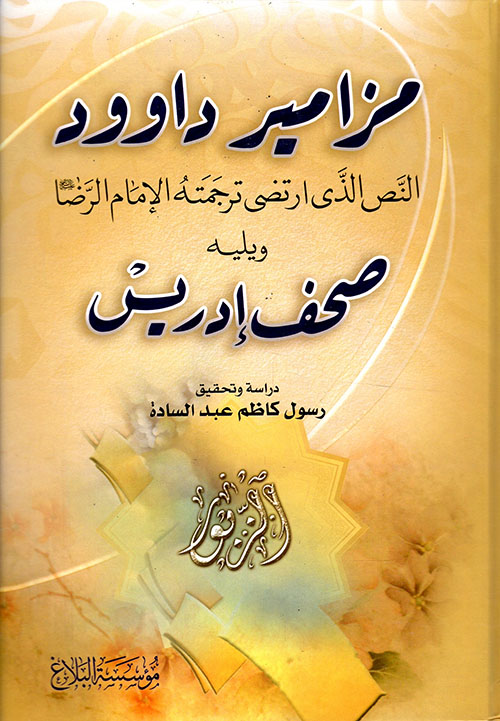 مزامير داوود النص الذي ارتضى ترجمته الإمام الرضا عليه السلام ويليه صحف إدريس