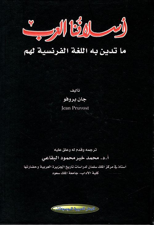 أسلافنا العرب ... ما تدين به اللغة الفرنسية لهم (جان بروفو)