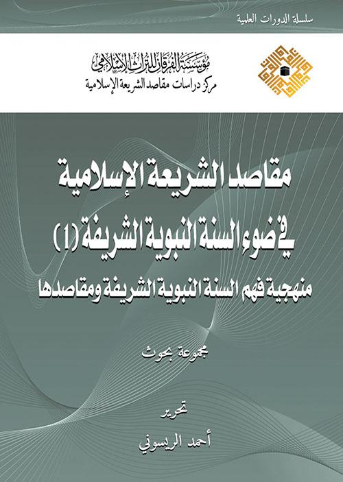 مقاصد الشريعة الأسلامية في ضوء السنة النبوية الشريفة