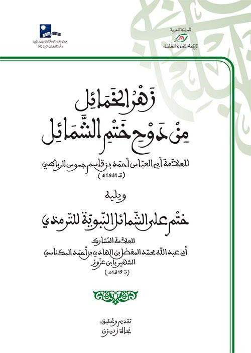 زهر الخمائل من دوح ختم الشمائل النبوية للترمذي ( شاموا )