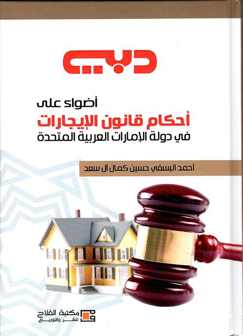 أضواء على أحكام قانون الإيجارات في دولة الإمارات العربية المتحدة