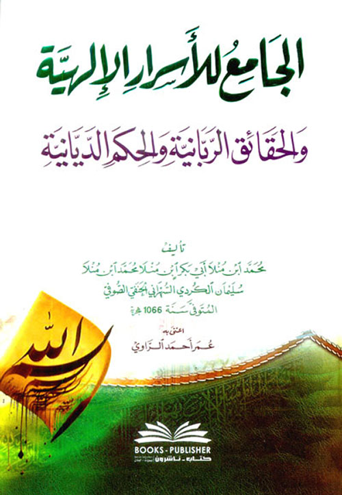 الجامع للأسرار الإلهية والحقائق الربانية والحكم الديانية
