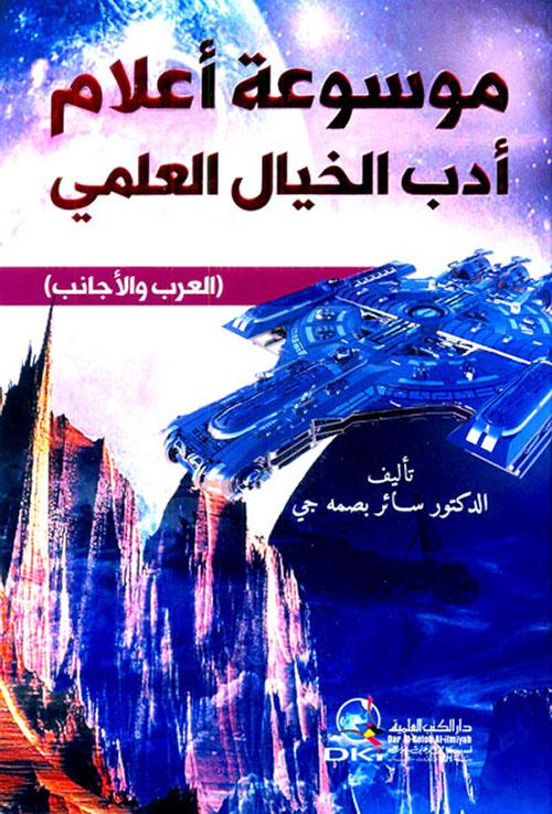 موسوعة أعلام أدب الخيال العلمي (العرب والأجانب)