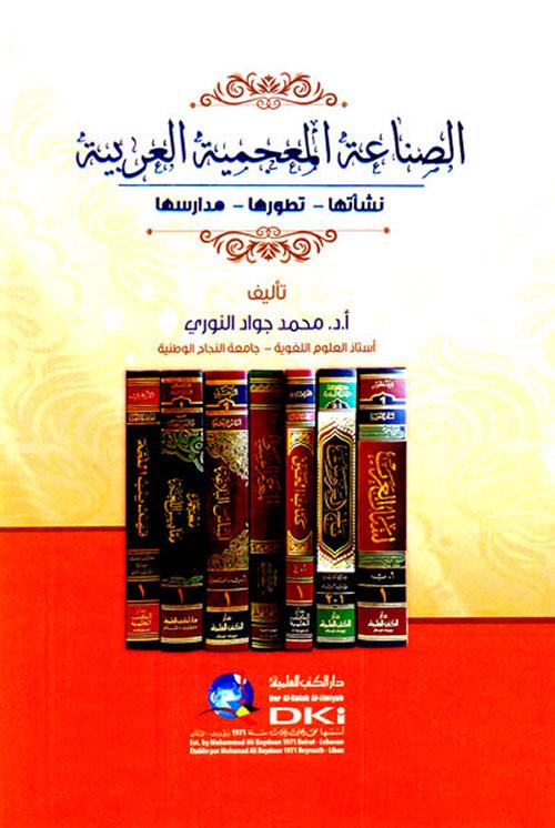 الصناعة المعجمية العربية (نشأتها - تطورها - مدارسها)
