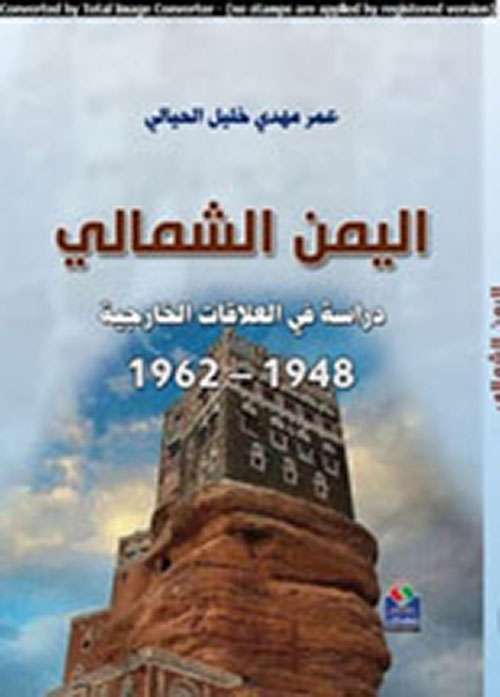 اليمن الشمالي 1948 – 1962 دراسة في العلاقات الخارجية