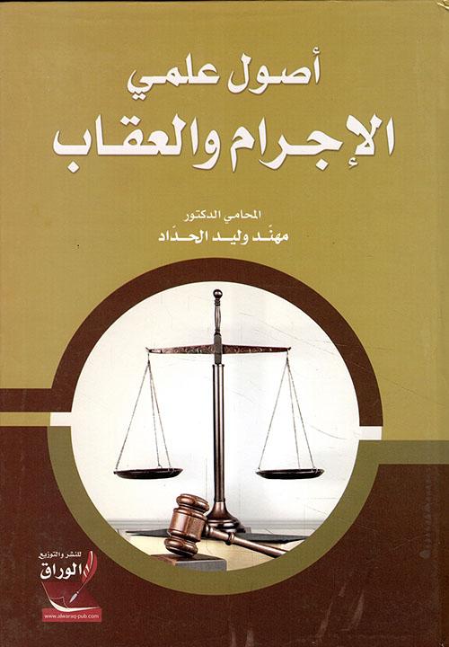 أصول علمي الإجرام والعقاب