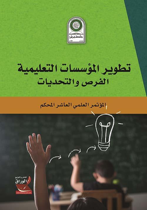 تطوير المؤسسات التعليمية الفرص والتحديات : المؤتمر العلمي العاشر المحكم