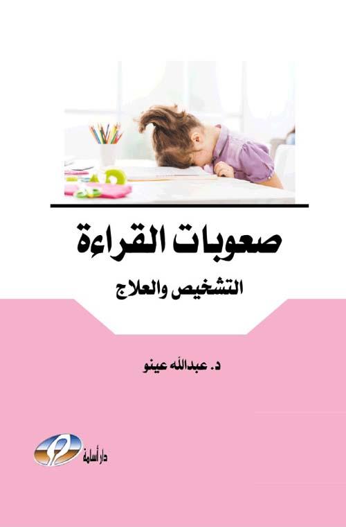 صعوبات القراءة التشخيص والعلاج
