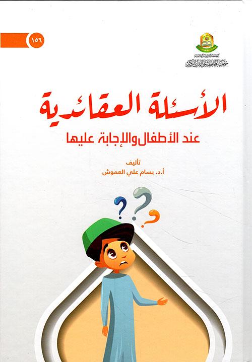 الأسئلة العقائدية عند الأطفال والإجابة عليها