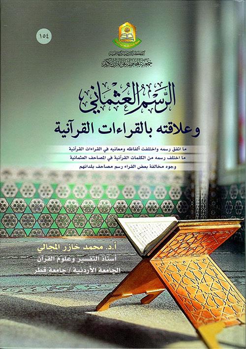 الرسم العثماني وعلاقته بالقراءات القرآنية