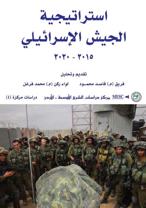 استراتيجية الجيش الاسرائيلي: 2015 - 2020