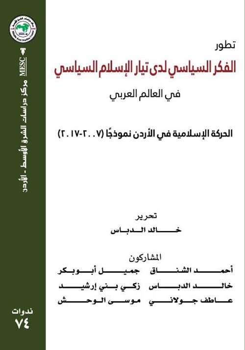 تطور الفكر السياسي لدى تيار الإسلام السياسي في العالم العربي : الحركة الإسلامية في الأردن نموذجاً