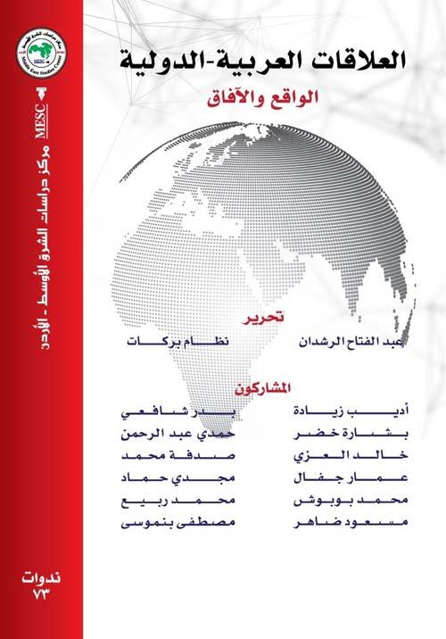 العلاقات العربية الدولية : الواقع والآفاق