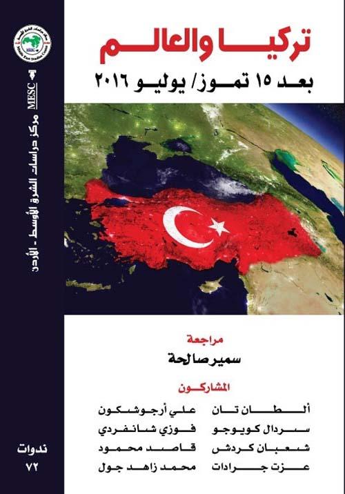 تركيا والعالم بعد 15 تموز / يوليو 2016