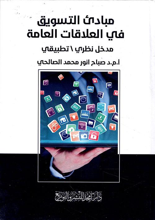 مبادئ التسويق في العلاقات العامة - مدخل نظري ؛ تطبيقي