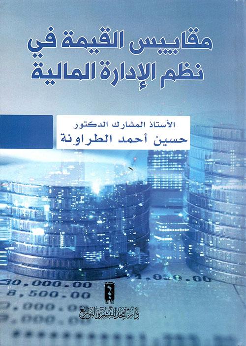 مقاييس القيمة في نظم الإدارة المالية