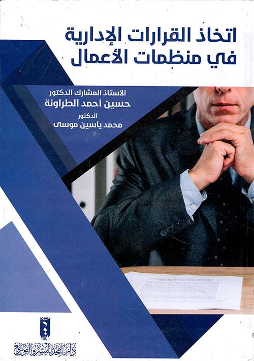 اتخاذ القرارات الإدارية في منظمات الأعمال