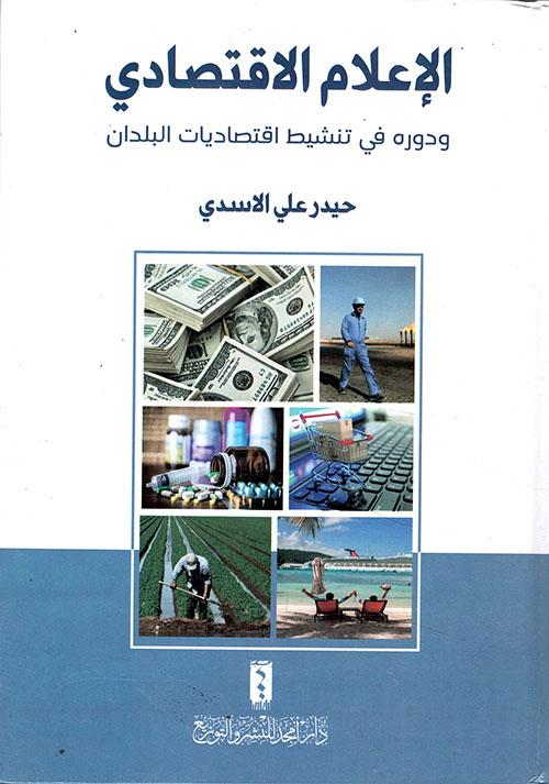 الإعلام الاقتصادي ودوره في تنشيط اقتصاديات البلدان