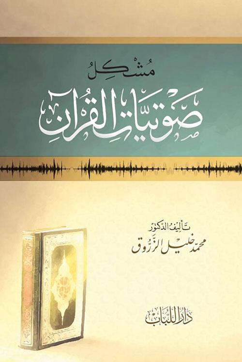 مشكل صوتيات القرآن