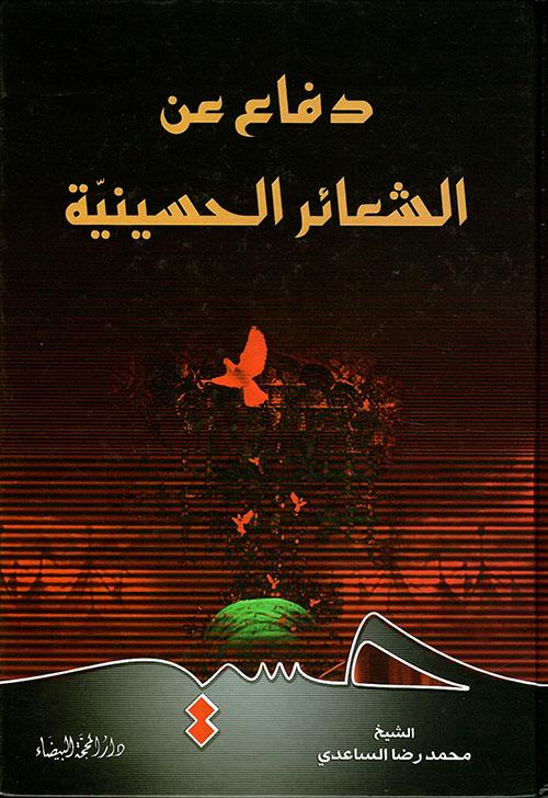 دفاع عن الشعائر الحسينية