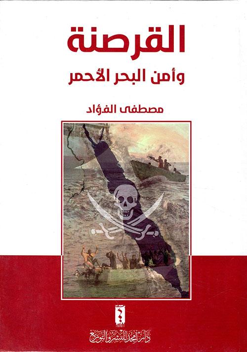 القرصنة وأمن البحر الأحمر
