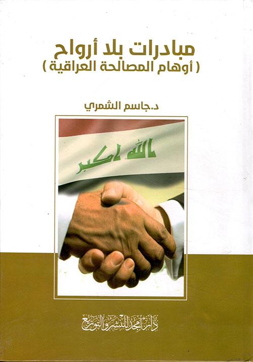 مبادرات بلا أرواح  ( أوهام المصالحة العراقية )
