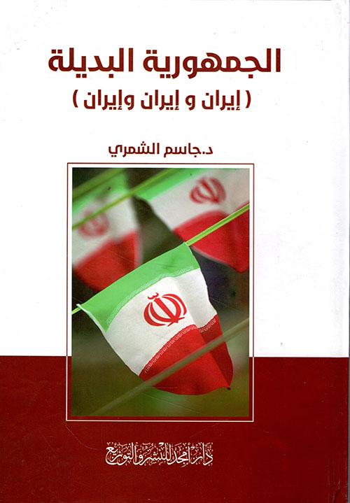 الجمهورية البديلة ( إيران وإيران وإيران )
