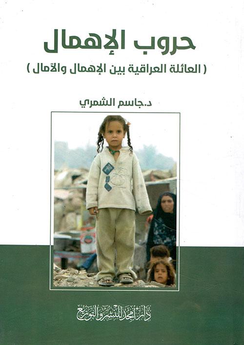حروب الإهمال ( العائلة العراقية بين الإهمال والآمال )