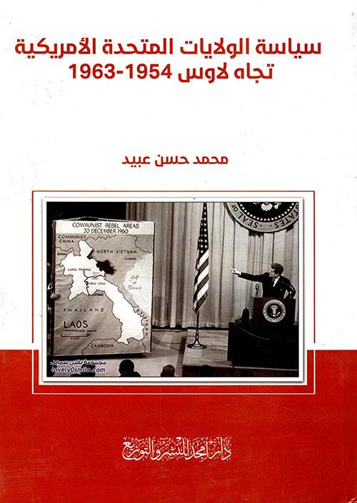 سياسة الولايات المتحدة الأمريكية تجاه لاوس 1954-1963