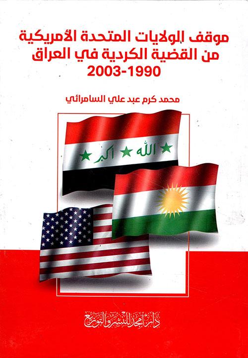 موقف الولايات المتحدة الأمريكية من القضية الكردية في العراق 1990-2003