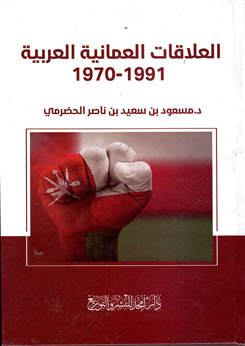 العلاقات العمانية العربية 1970-1991