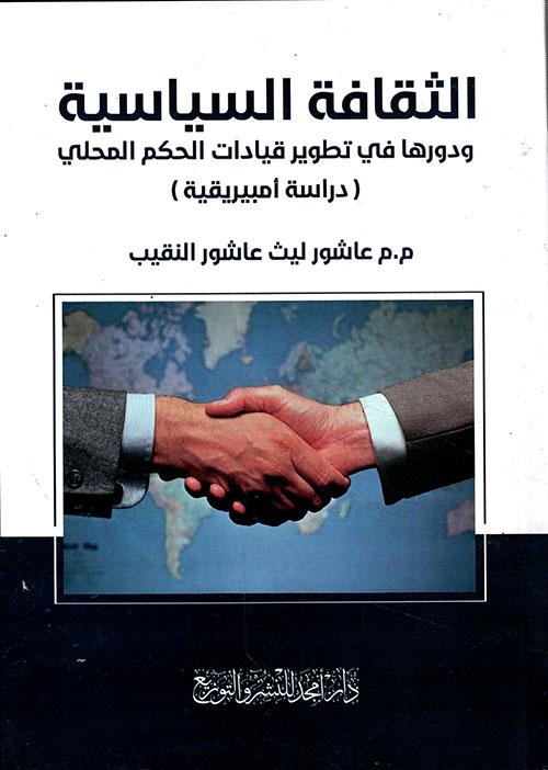 الثقافة السياسية ودورها في تطوير قيادات الحكم المحلي ( دراسة أمبيريقية )