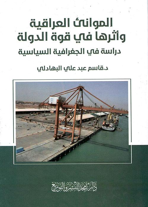 الموانئ العراقية وأثرها في قوة الدولة - دراسة في الجغرافية السياسية