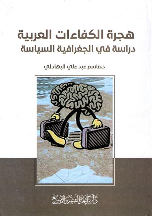هجرة الكفاءات العربية - دراسة في الجغرافية السياسة