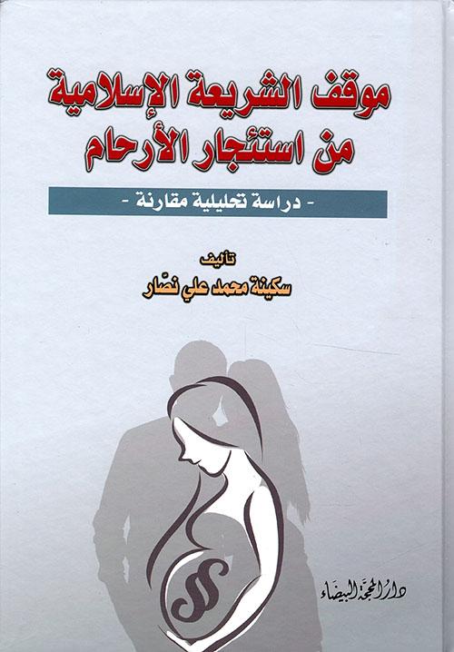 موقف الشريعة الإسلامية من استئجار الأرحام - دراسة تحليلية مقارنة
