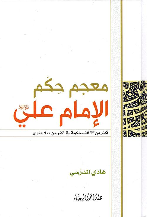 معجم حكم الإمام علي عليه السلام - أكثر من 23 ألف حكمة في أكثر من 900 عنوان