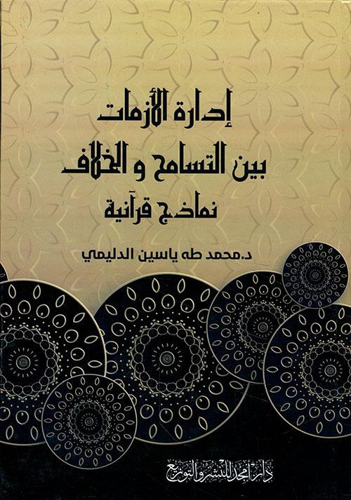 إدارة الأزمات بين التسامح والخلاف - نماذج قرآنية