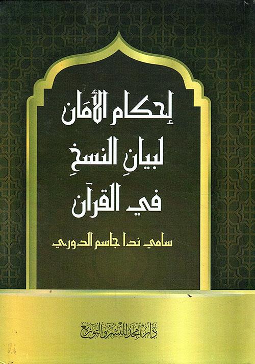 أحكام الأمان لبيان النسخ في القرآن