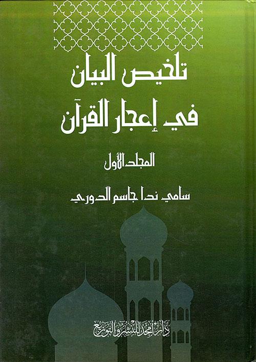 تلخيص البيان في إعجاز القرآن - المجلد الأول