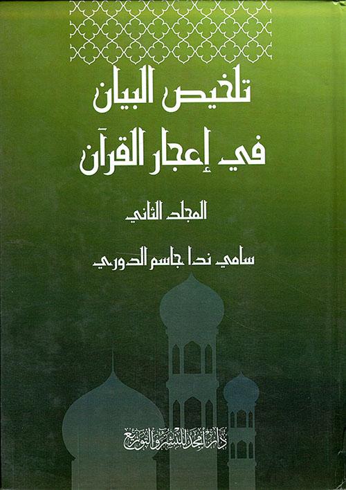 تلخيص البيان في إعجاز القرآن - المجلد الثاني