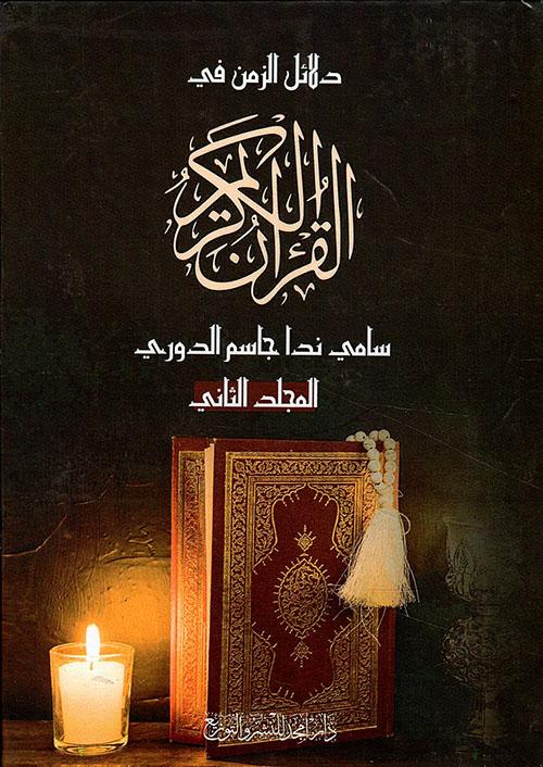 دلائل الزمن في القرآن الكريم - المجلد الثاني
