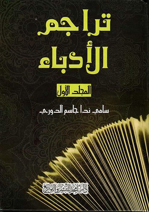 تراجم الأدباء - المجلد الأول