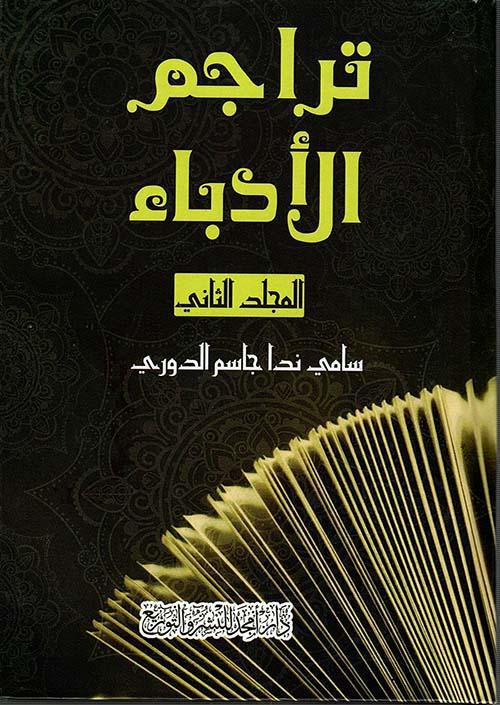 تراجم الأدباء - المجلد الثاني