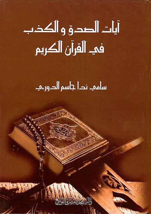 آيات الصدق والكذب في القرآن الكريم