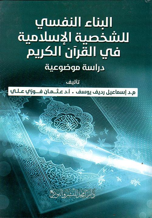 البناء النفسي للشخصية الإسلامية في القرآن الكريم - دراسة موضوعية
