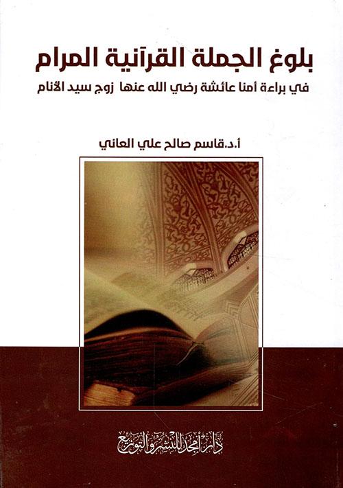 بلوغ الجملة القرآنية المرام - في براءة أمنا عائشة رضي الله عنها زوج سيد الأنام