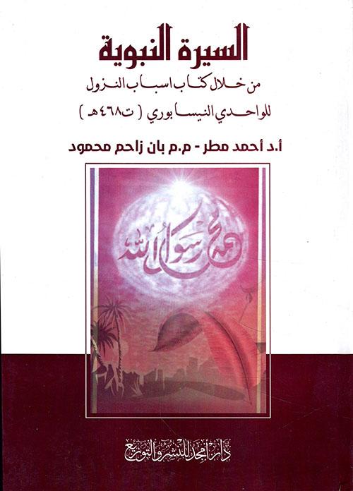 السيرة النبوية من خلال كتاب اسباب النزول للواحدي النبسابوري ( 468 هـ )