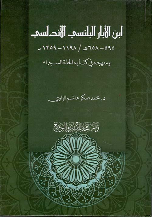ابن الأبار البلنسي الأندلسي 595-658 هـ / 1198-1259 مـ ومنهجه في كتابه الحلة السيراء